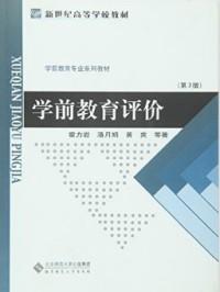 学前教育评价(第3版)