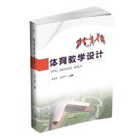体育教学设计