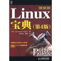 Linux宝典(第4版)
