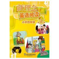新理念英语阅读 小学四年级 第2册(最新mp3版)