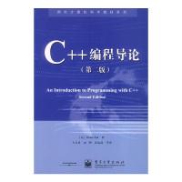 C++编程导论(第二版)