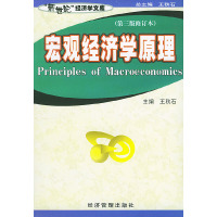 宏观经济学原理(第三版修订本)