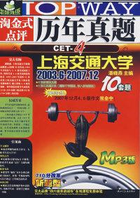 淘金式点评历年真题CET-4(2003.6-2007.12)(附MP3)