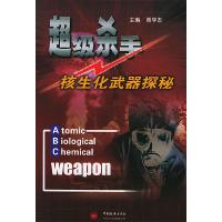 超级杀手——核生化武器探秘