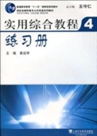 实用综合教程(4)练习册