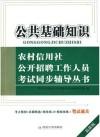 公共基础知识--农村信用社公开招聘工作人员考试同步辅导丛书(最新版)