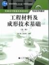 工程材料及成形技术基础(第二版)