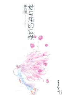 郭敬明-爱与痛的边缘(新版)