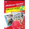 西班牙语专业本科生教材:西班牙语口语教程(2)学生用书