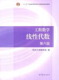 工程數學線性代數(第六版)(內容一致,印次、封面或原價不同,統一售價,隨機發貨)
