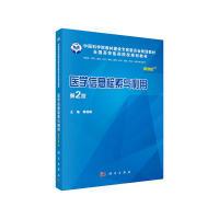 医学信息检索与利用(第2版案例版)