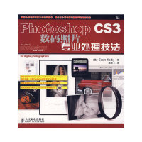 Photoshop CS3数码照片专业处理技法(彩印)