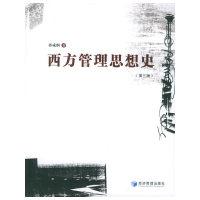 西方管理思想史(第三版)(内容一致,印次、封面或原价不同,统一售价,随机发货)