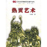 热贡艺术--人类口头与非物质文化遗产丛书