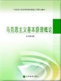 马克思主义基本原理概论(内容一致,印次、封面或原价不同,统一售价,随机发货)