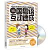 国粤语互动