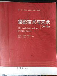 摄影技术与艺术-(第3版)
