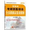 2016-贺银成考研西医综合全真模拟试卷及精析