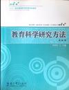 二十一世纪普通高等教育规划教材 教育科学研究方法