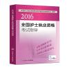 2016年全国护士执业资格考试指导