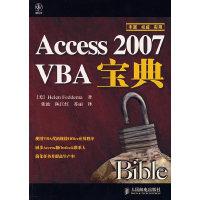Access 2007 VBA宝典