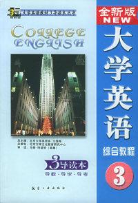 全新版大学英语综合教程(3) 3导读本