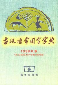 古汉语常用字字典 1998年