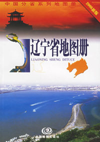 辽宁省地图册(2006新版)——中国分省系列地图册