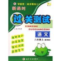 语文(6上)(Z)/新课时过关测试/学而优同步精练系列(学而优同步精练系列)