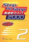 英语听力入门2000(学生用书第2册)