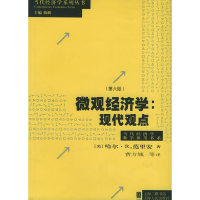 微观经济学:现代观点(第六版)
