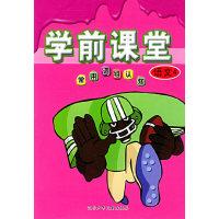 学前课堂·语文4,常用词组认知(注音版)——入学准备丛书·标准训练系列