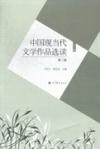 中国现当代文学作品选读-下册-第二版