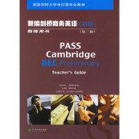 新编剑桥商务英语(初级)(第二版)(教师用书)