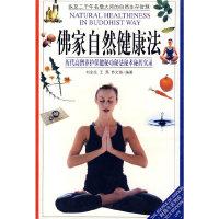 佛家自然健康法
