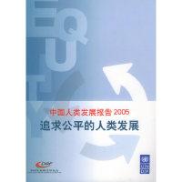 中国人类发展报告2005:追求公平的人类发展
