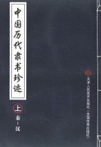 中国历代隶书珍迹(上):秦-汉