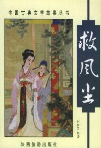 救风尘——中国古典文学故事丛书
