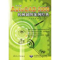 中文版AutoCAD2005机械制图案例经典
