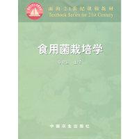 食用菌栽培学(内容一致,印次、封面或原价不同,统一售价,随机发货)