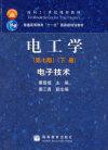 电工学 电子技术(第七版)(下)(内容一致 印次 封面.原价不同 统一售价 随机发货)