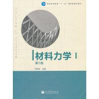 材料力学(I)(第5版)