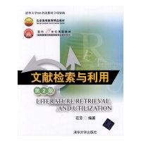 文献检索与利用-第2版