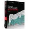 Autodesk 3ds Max 2015标准教材I 经典长销的3dsMax经典教程