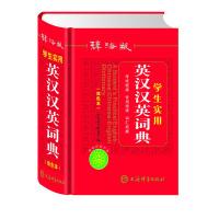 辞海版学生实用英汉汉英词典(双色本)