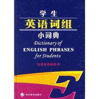 学生英语词组小词典