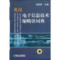 英汉电子信息技术缩略语词典(精)