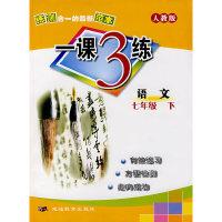 一课3练:七年级语文 下(人教版)