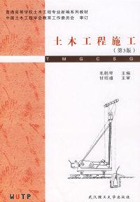 土木工程施工(第3版)(内容一致,印次、封面或原价不同,统一售价,随机发货)