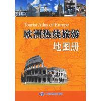 欧洲热线旅游地图册